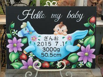 奈良王寺,メモリアルボード,出産祝い,チョークアート、CHALKART,ぎんのいす,奈良チョークアート教室,