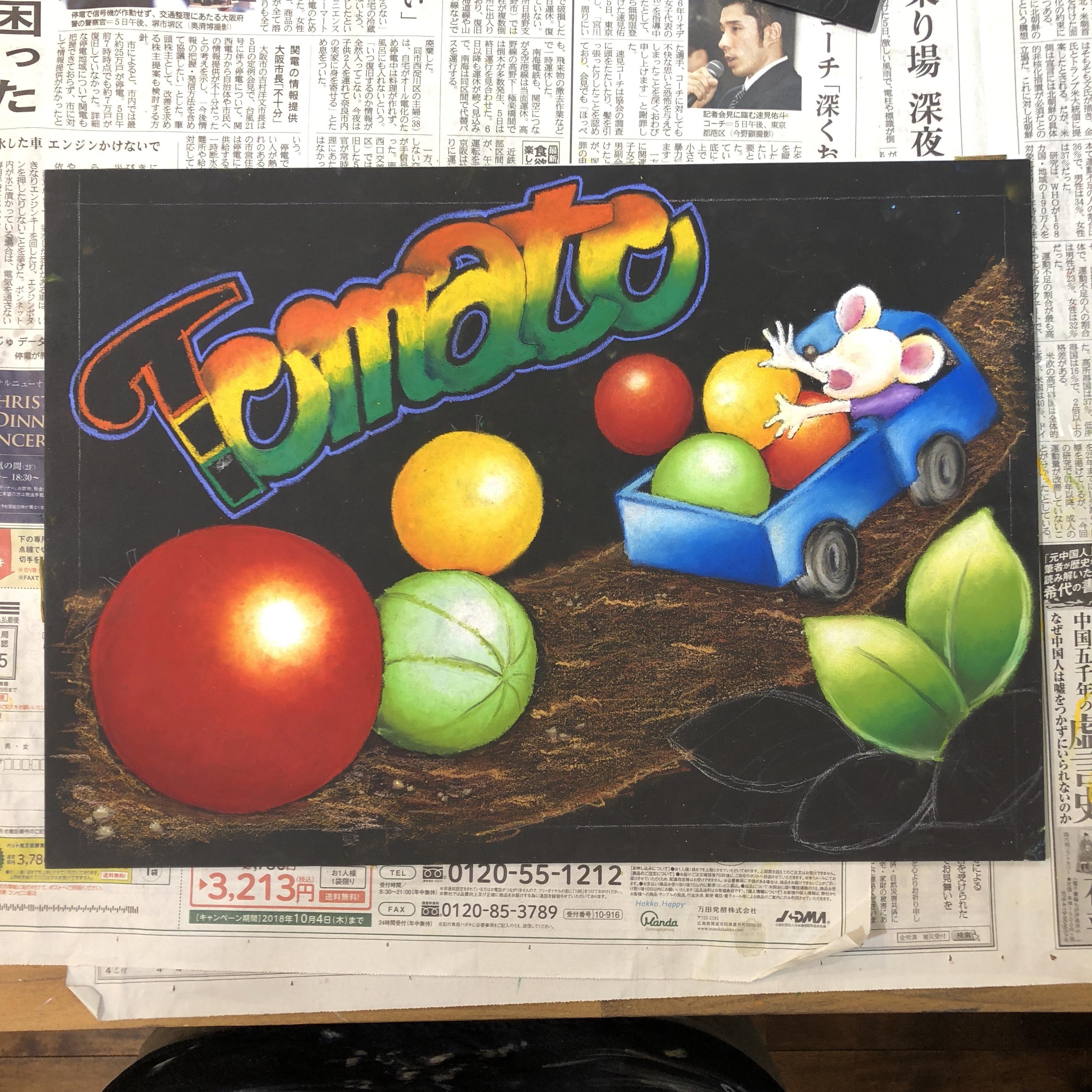 チョークアート,ぎんのいすARTWORKS,chalkart,トマト