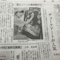 チョークアート,奈良新聞