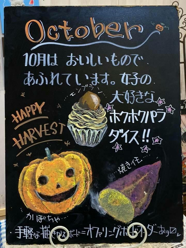 オファリングボード  チョークアート  10月ごあいさつ  ハロウィン  モンブラン  焼き芋