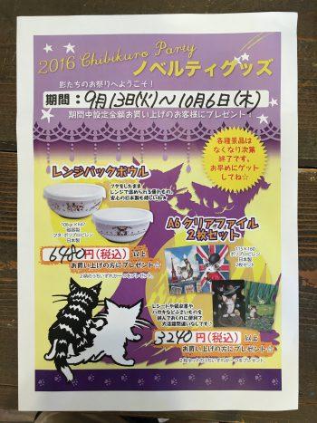 奈良、王寺、ぎんのいす、猫のダヤン、チビクロパーティー